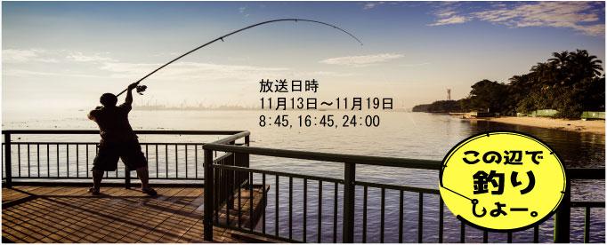 この辺で釣りしよー。