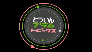 プラムロゴ