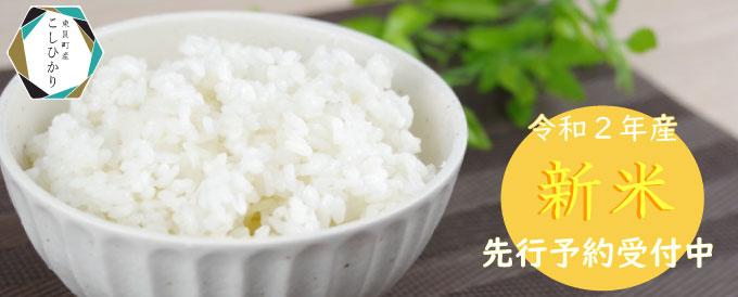 お米予約販売
